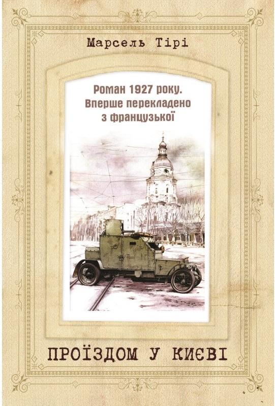 proyizdom-u-kiyevi
