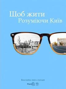 sshob-zhiti-rozumiyuchi-kiyiv