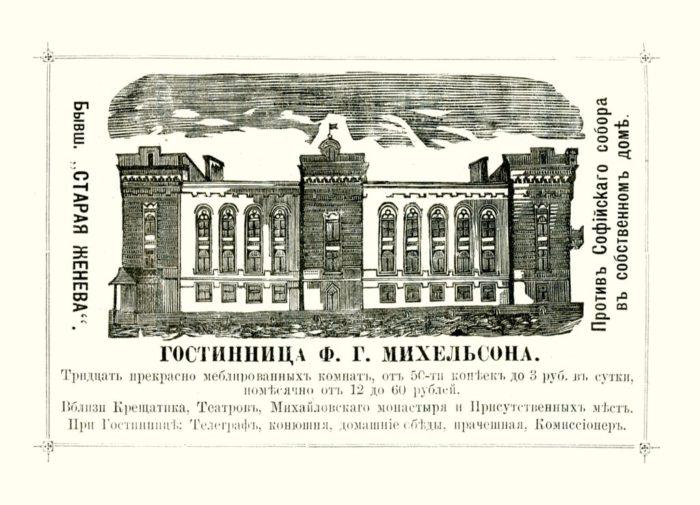 Реклама з путівника 1850 року.