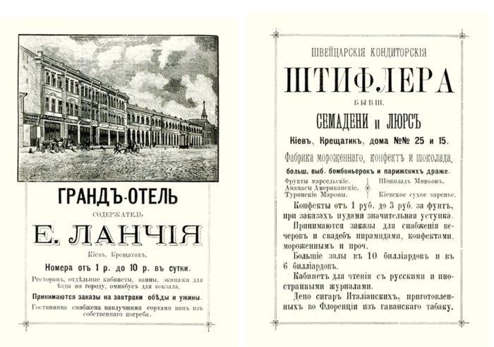 """Реклама в """"Путівнику Києвом"""" 1850 року"""