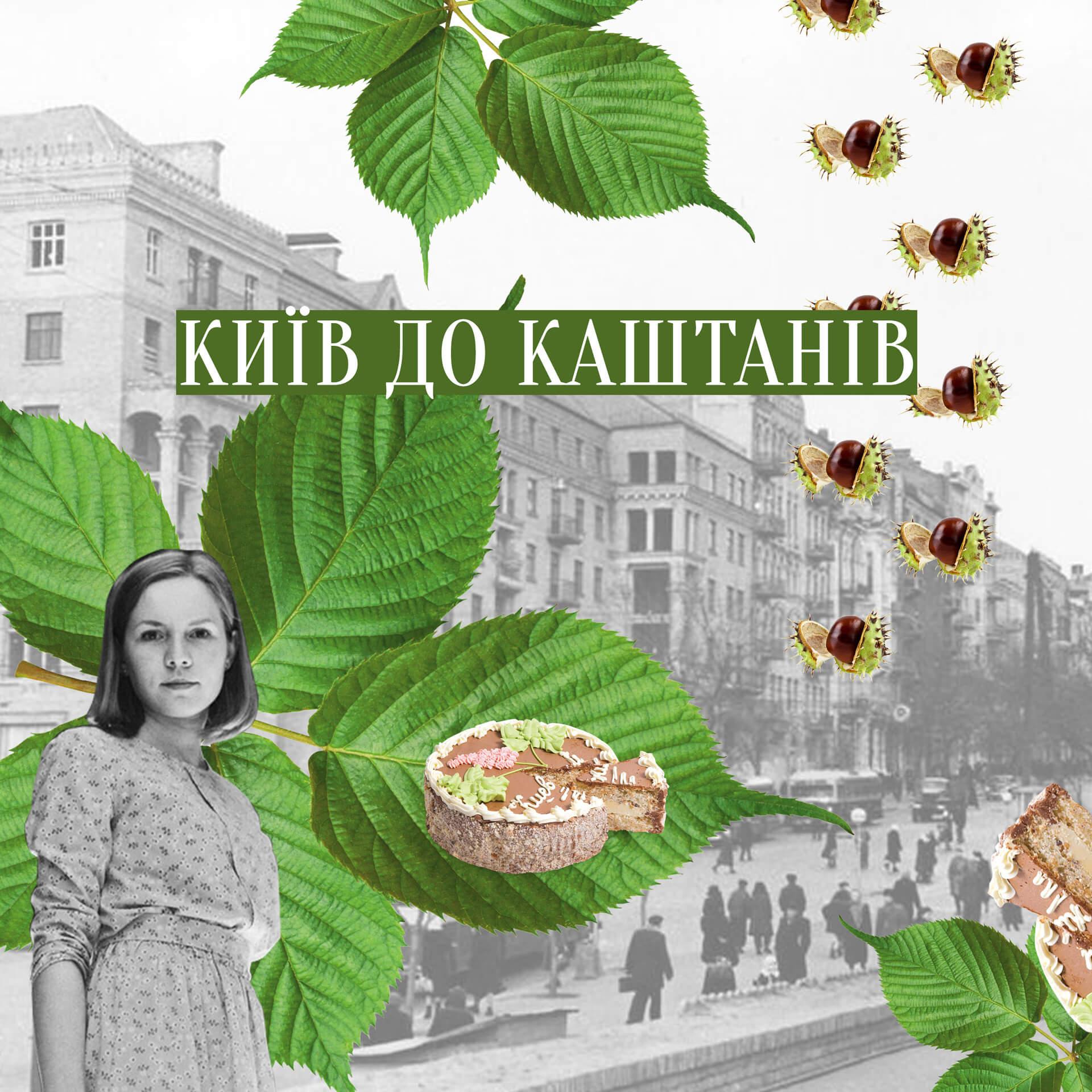 Киев до каштанов_квадрат