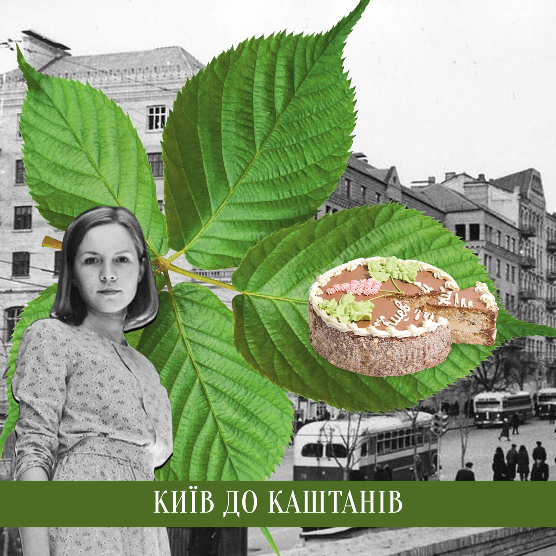 Київ до каштанів