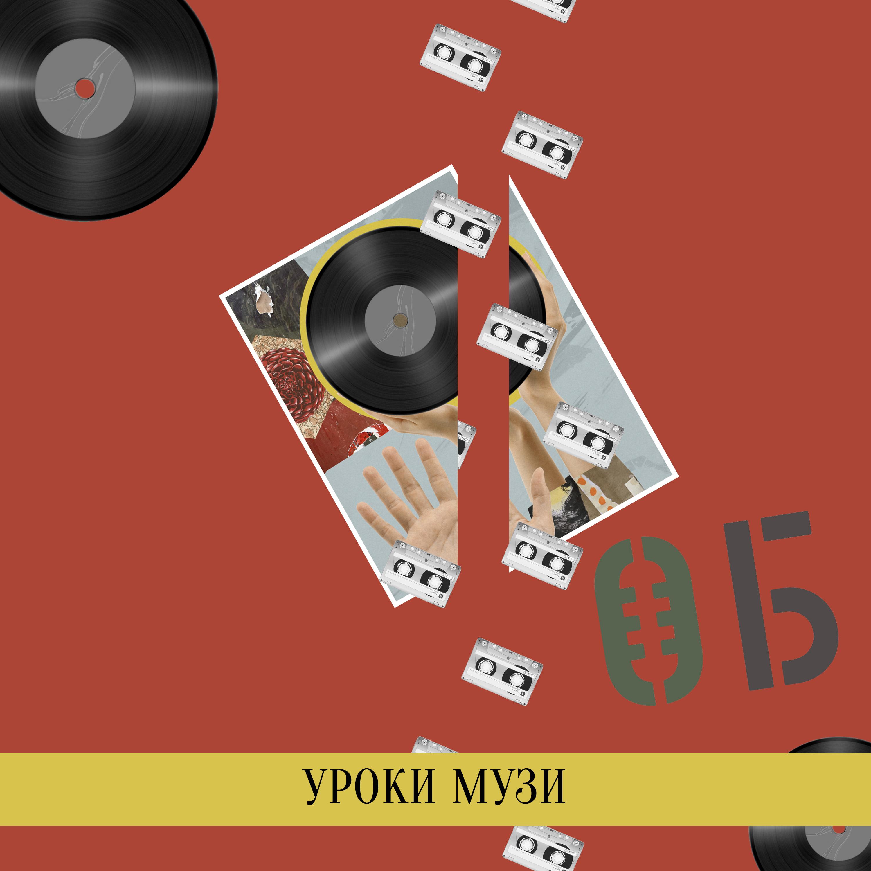 уроки музи-2