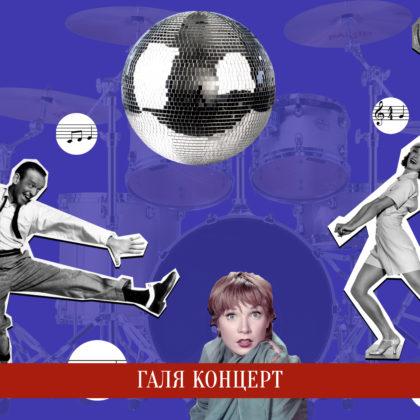 Галя Концерт