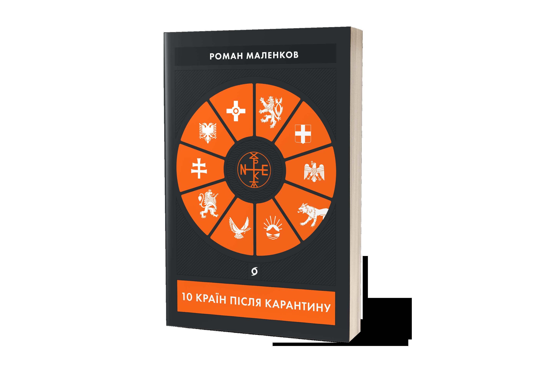 10-krayin-pislya-karantynu_front